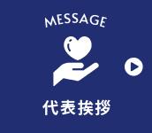 MESSAGE 代表挨拶