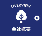 OVERVIEW 会社概要