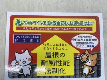 全日本瓦工事連盟 加盟店の証