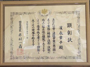 弊社取締役も令和元年に国土交通大臣より優秀施工者を頂いてます。